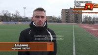 File:Футболисты «Востока» стали первыми во второй группе зимнего первенства Донецка.webm