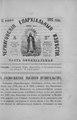 Черниговские епархиальные известия. 1892. №22.pdf