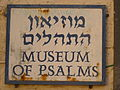 מוזיאון התהילים בירושלים-2 (5007729887).jpg