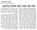 """מחאתו של רבי יונה שטנצל זצ""""ל בשנת 1946 חילול שבת תחנה מרכזית תל אביב לחיפה.pdf"""