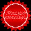 عتبة بن أبي لهب بن عبد المطلب الهاشمي القرشي ابن عم رسول الله صلى الله عليه واله وسلم.png