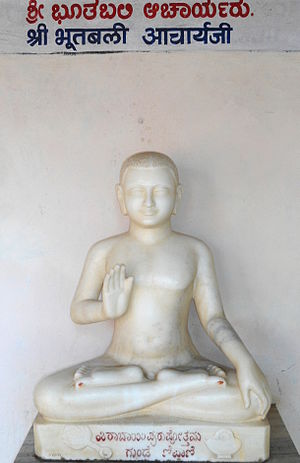 Bhutabali - Acharya Bhutabali