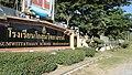 โรงเรียนโกสุมวิทยาสรรค์ - panoramio (1).jpg