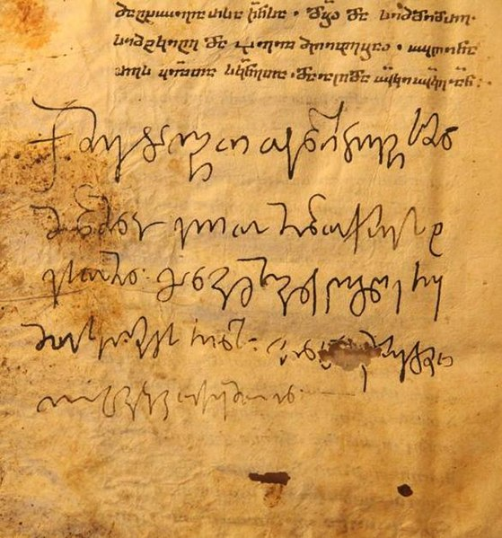 File:დავით აღმაშენებლის ავტოგრაფი autograph of georgian king David IV aghmashenebeli.jpg