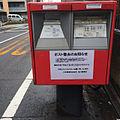 ポスト撤去のお知らせ (17102314422).jpg
