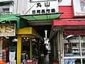 丸山日用品市場(丸山マーケット) - panoramio.jpg
