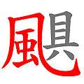 倉頡字首分割 颶.jpg