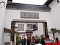 南京乌衣巷口, 2009-01-26.jpg