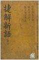 捷解新語 006.pdf