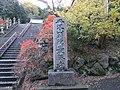 最勝寺 Saishoji - panoramio.jpg
