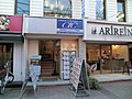 株式会社CLCリライブ神奈川 - panoramio.jpg