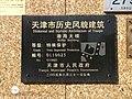 渤海大楼铭牌.jpg