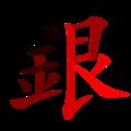 銀-red.png