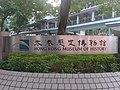 香港歷史博物館名稱牌.jpg