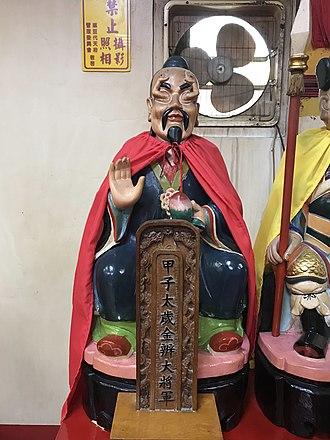 Tai Sui - Image: 麻豆代天府甲子太歲金辨大將軍神像