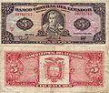 00005+Sucres+Bill+Ecuador+1988.jpg