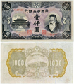1000 Yuan - The Central Bank of Manchuria.png