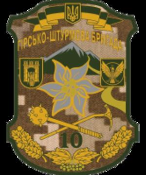 10th Mountain Assault Brigade (Ukraine) - Image: 10 гірсько штурмова бригада