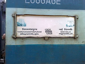 Kerala Express - കേരളാ എക്സ്പ്രസ്സ്