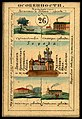 1856. Card from set of geographical cards of the Russian Empire 075.jpg