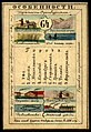 1856. Card from set of geographical cards of the Russian Empire 093.jpg