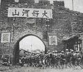 1945kangrizhangjiakou.JPG