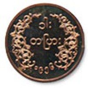 Burmese kyat - Image: 19561pyareverse