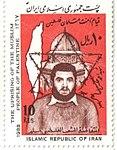 "1988 ""The Uprising of The Muslim People of Palestine"" stamp of Iran (1).jpg"