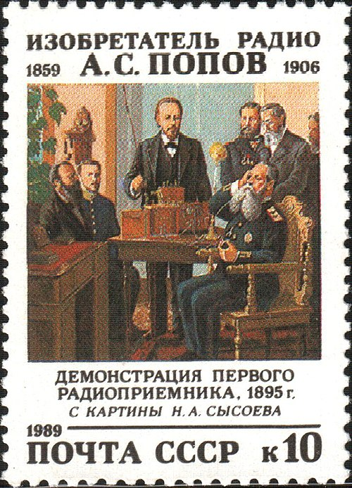 "Radio pioneer Alexander Popov on the 1989 USSR stamp. The text says ""Inventor of radio, A. S. Popov, 1859-1906. Demonstration of the first radio, 1895"" 1989 CPA 6117.jpg"