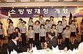 2004년 6월 서울특별시 종로구 정부종합청사 초대 권욱 소방방재청장 취임식 DSC 0189.JPG