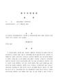 2011호파517.pdf