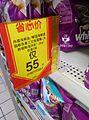 20170212 Croccantini Gatti offerta Walmart Cina.jpg