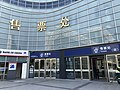 201812 Front Gate of Changzhou Station South Building.jpg