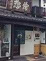 20190603 UEBAESOU CO.,LTD.上羽絵惣株式会社2.jpg