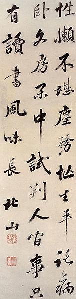 153px 3gyo Gyosho by Yamamoto Hokuzan Thư pháp hiện đại Nhật Bản