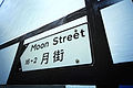 4a Moon Street.jpg