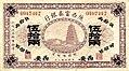 50 Taels - Fu Ching Bank of Shensi (1919).jpg