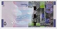 5 dinar koweïtien en 2014 Reverse.jpg