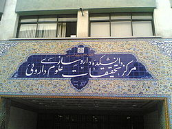 Tehran University Of Medical Sciences Wikipedia