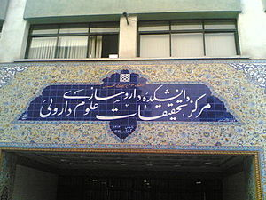 Tehran University of Medical Sciences - Image: 6d 34