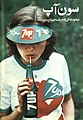 7 Up advertising - Sepid-o-Siyah Magazine (White & Black), issue 1095, 31 January 1979 (in persian).jpg
