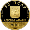 Abkhazia 50 apsar Au 2013 commemorative (v2) a.png