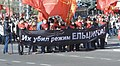 Action in memory of the defenders of the White House who died in 1993 (04-10-2015).jpg