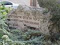 Albert Einstein Square sign, Jerusalem.JPG