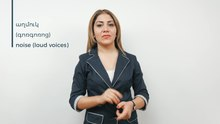 Պատկեր:Armenian Sign Language (ArSL) - աղմուկ (գոռգոռոց) - noise (loud voices).webm