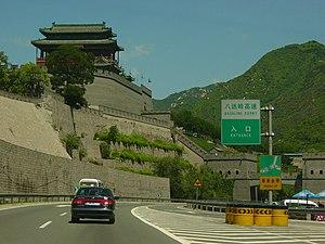 Badaling Expressway - Image: Badaling Expressway Juyongguan Great Wall