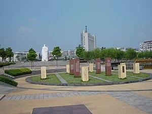 Xiangtan - Baishi Park