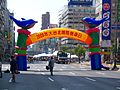 Balloon Arch of 2009 Taipei Car Free Day in Section 4, Zhongxiao Road.jpg