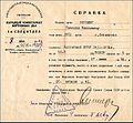 Berling Nikolai spravka 1941.jpg