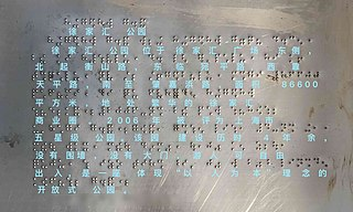 Mainland Chinese Braille braille script used for Standard Mandarin in mainland China (but not in Taiwan)